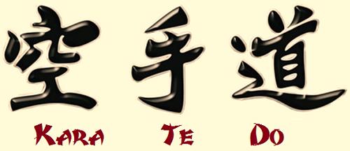 karatedo-kanji